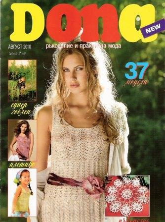Вышивка, вязание спицами, крючком женских, детских моделей одежды и аксессуаров от известных изданий...