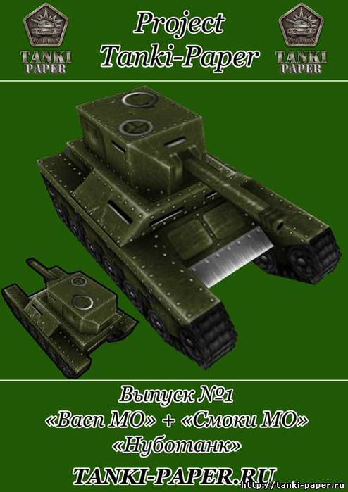 Модели танков.