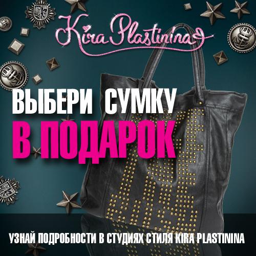Выбери сумку в подарок к твоему новому TOTAL LOOK от Киры Пластининой!