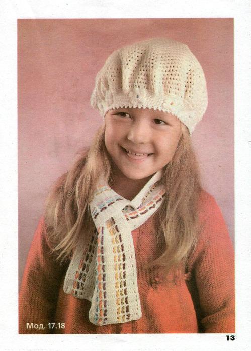 Интересные детские вязанные шапочки - беретики - все со схемами вязания.  Вяжите и носите на здоровье!