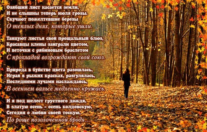 Стих ты прекрасна как осень