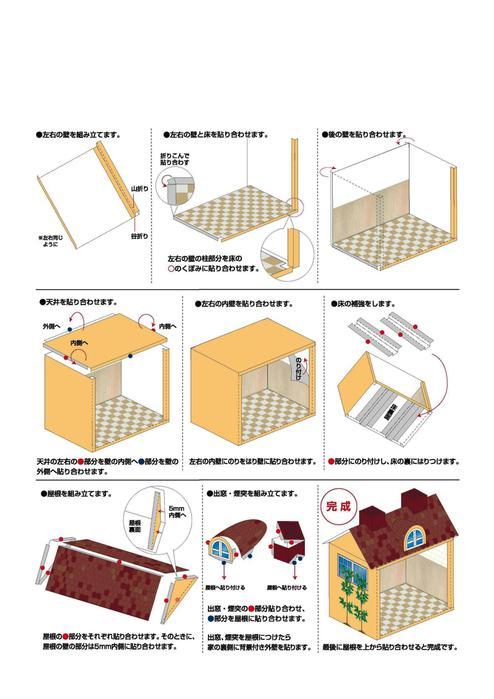 Как самому из бумаги сделать домик