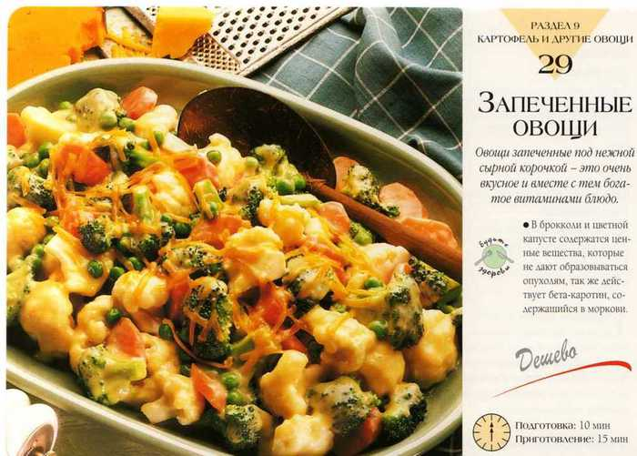 начинайте новых рецепт запеченных овощей в духовке новинки января
