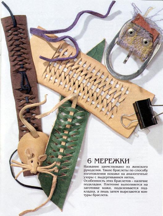 Тиснение и плетение из кожи . (журнал).  Прочитать целикомВ.