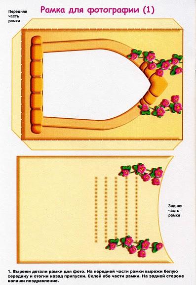 Рамка для из бумаги распечатать
