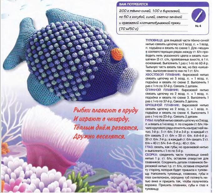 Понедельник, 16 Августа 2010 г. 19:03. more. в цитатник. подводный мир. вязаные игрушки.