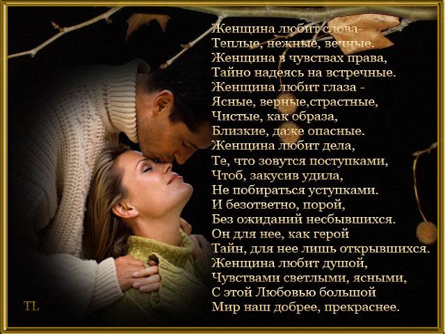 lyubov-intimnie-stihi