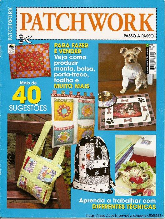 Журнал рукоделия пэчворк