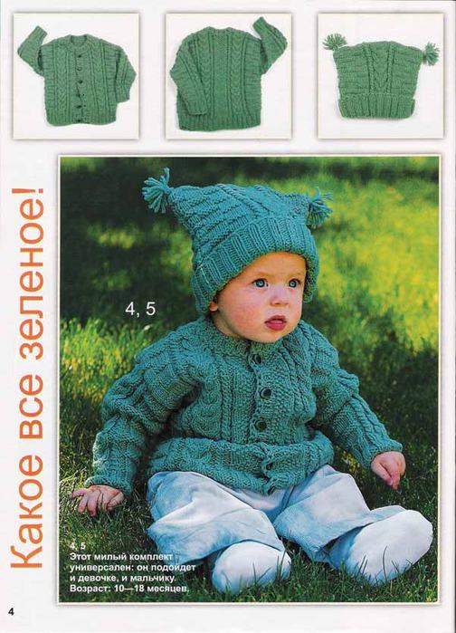 Вязание спицами дети до года мальчика