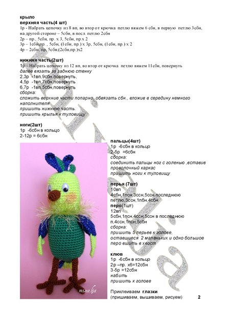 Вязание птиц крючком описание 99