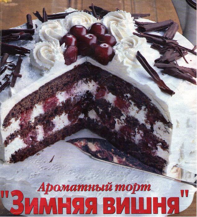 Зимняя вишня рецепт фото