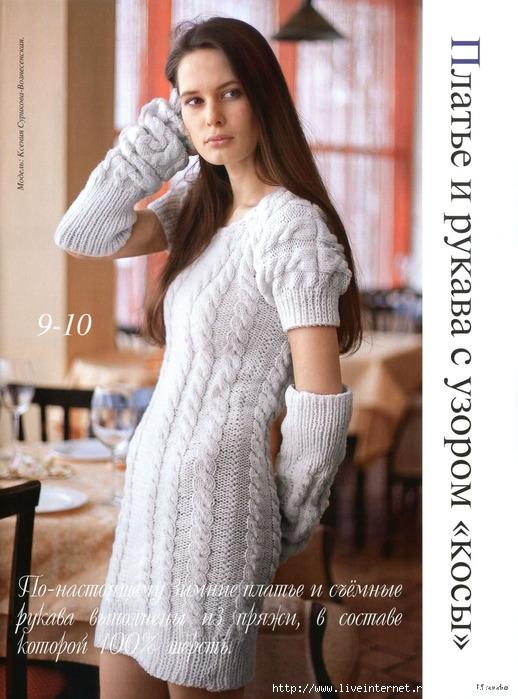 Мини- платье с косами вязаное