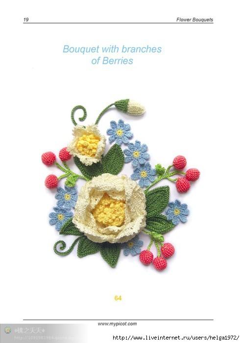 В этой статье вы найдете описание вязания цветочного букета с земляникой, связанного крючком.