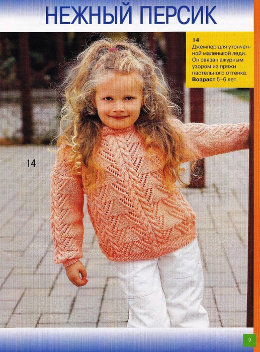 Вязание спицами со схемами и описанием 6 лет девочка.