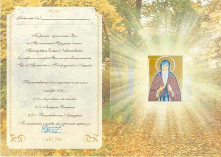 Поздравления священника с престольным праздником 121