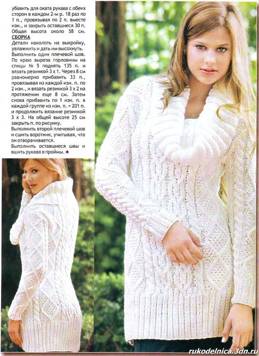 Красивые вязанные белые свитера