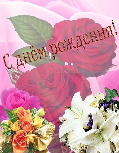 Поздравляшки форумчанам - Страница 6 66069208_S_DNEM_ROZHD