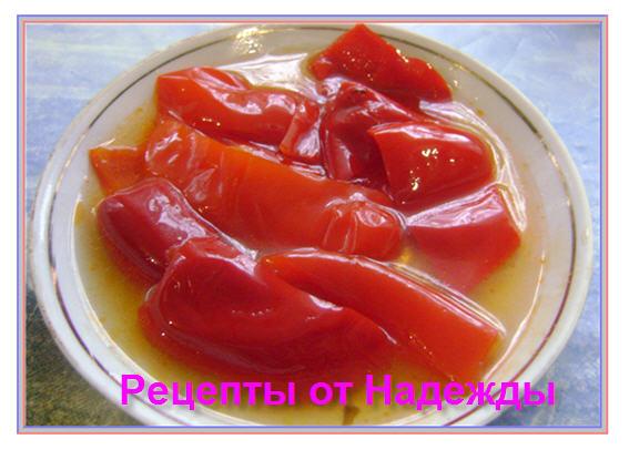 перец на зиму рецепты с медом фото
