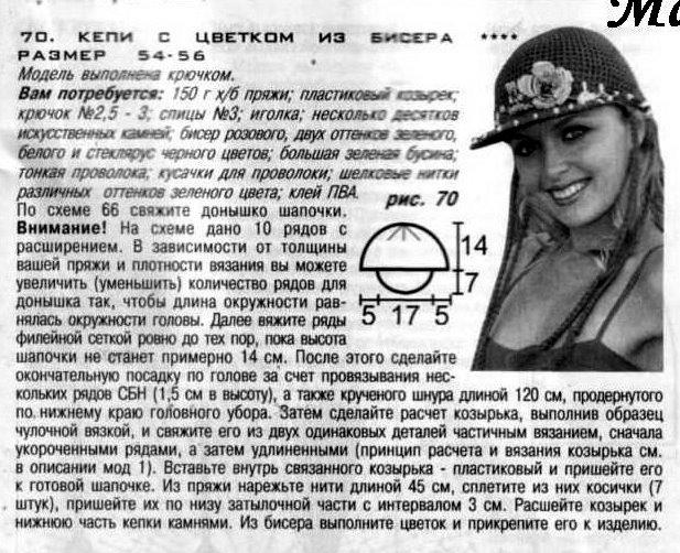 Кроссворд РЦБ как пришить козырек к вязаной кепке шоссе Энтузиастов, можете