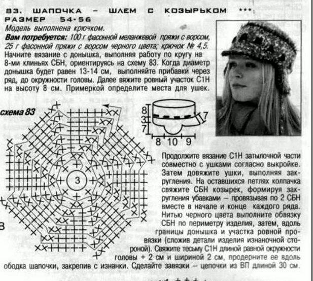 Схема вязания крючком шлема 52