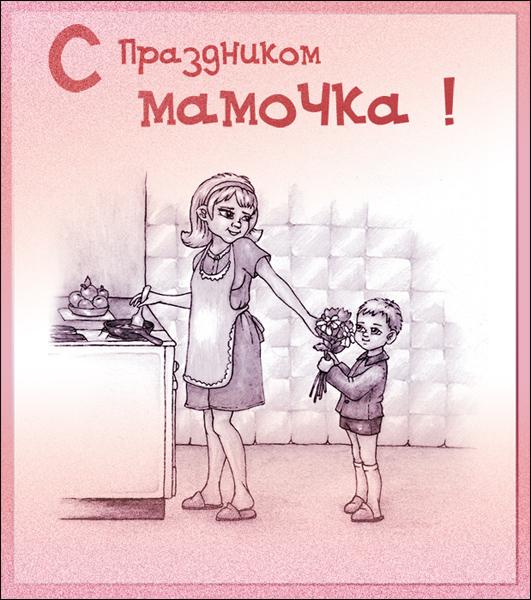 День матери. Фотография 15.