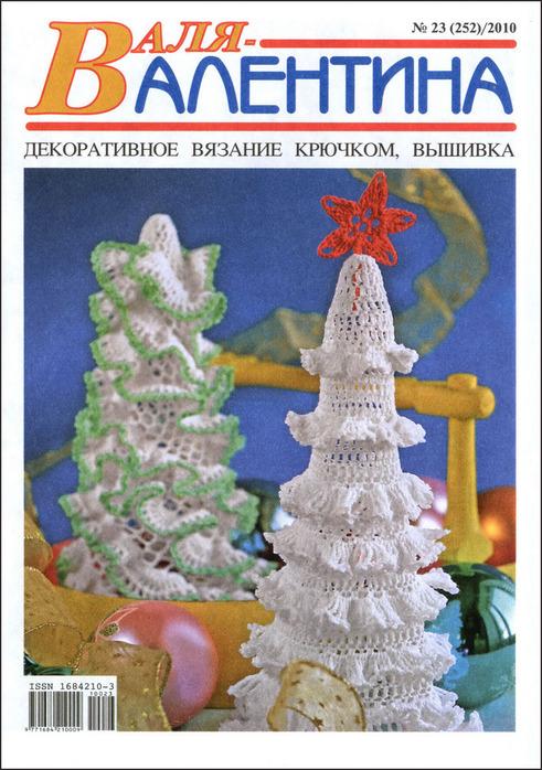 скачать журнал про вязание Валя-Валентина 23/2010.