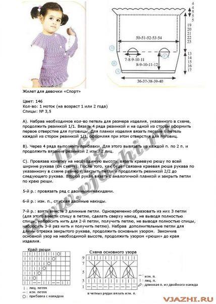 Вязание жилетки для девочки 3 лет с описанием и схемами спицами 95