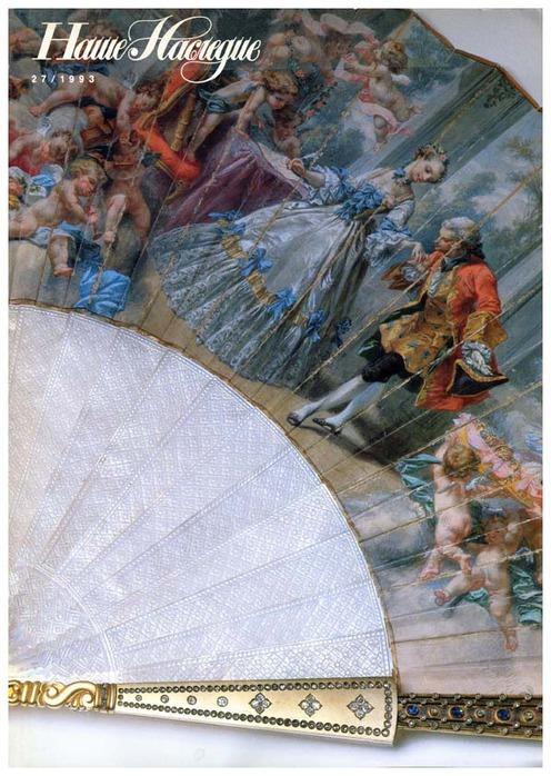 Русские женские платья 19 го века