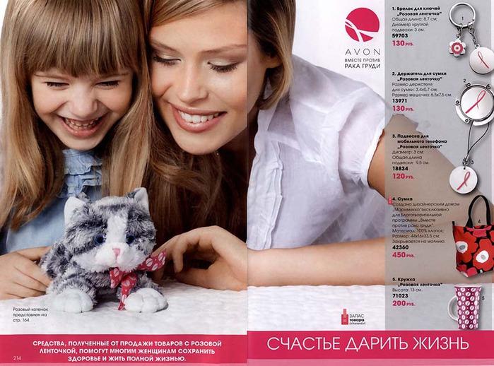 """акция  """"розовая ленточка """" avon держатель для сумки 23 сен 2012 ... акция..."""