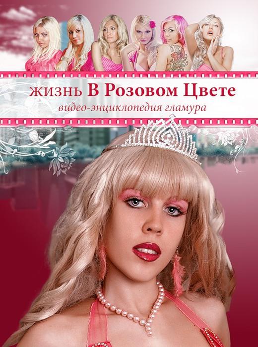 BARBIE NEWS.  Теперь я. Lina Bessonova.