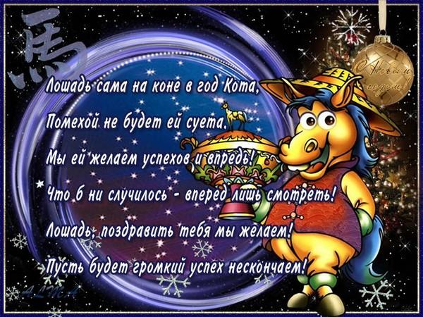Новогодние поздравление зодиака