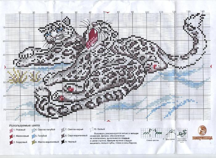 Схемы для вышивки барс 990