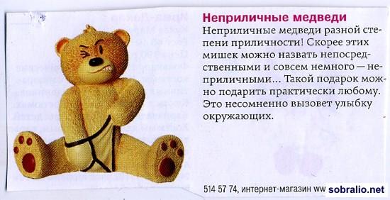 Br / Неприличные медведи/p.