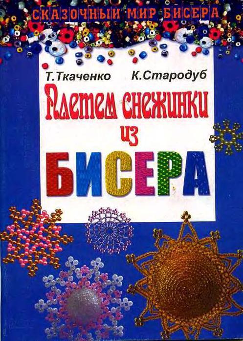 Название: Плетём снежинки из бисера Автор: Т. Ткаченко, К. Стародуб.