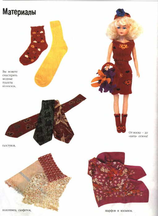 Как сделать наряды для кукол для детей