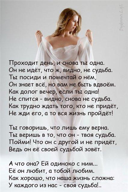 стихи чтобы девушка полюбила есть