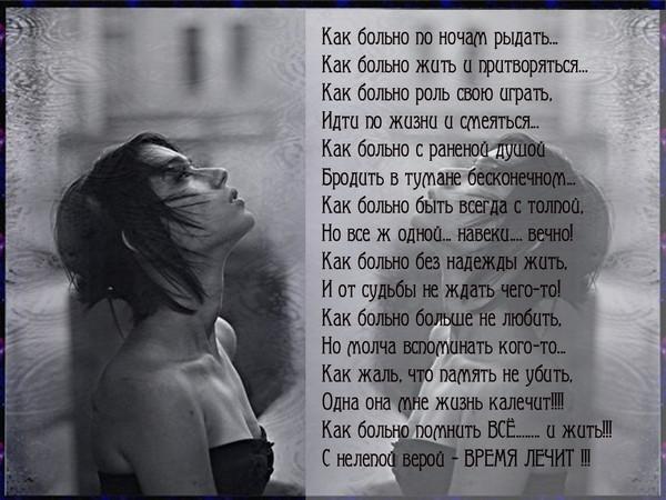 Стих как люблю и страдаю