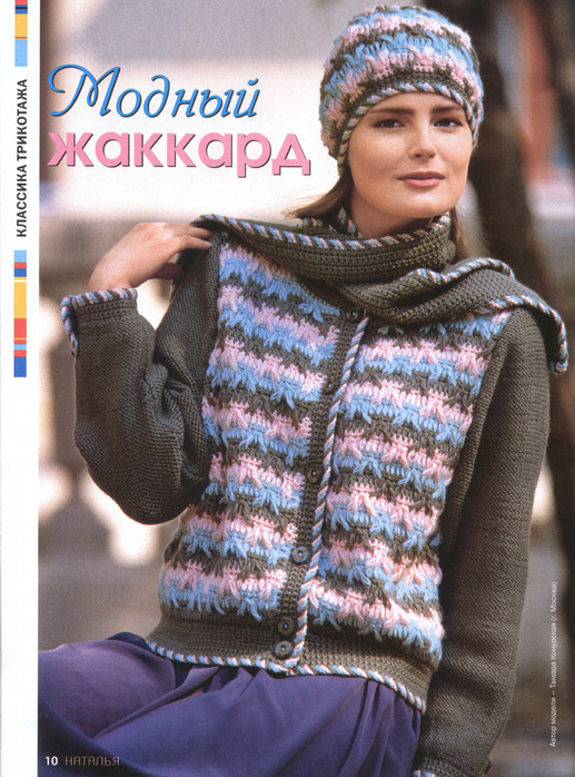 Жакети, піджаки.  Шапки, берети.  Шарфи. knitting.