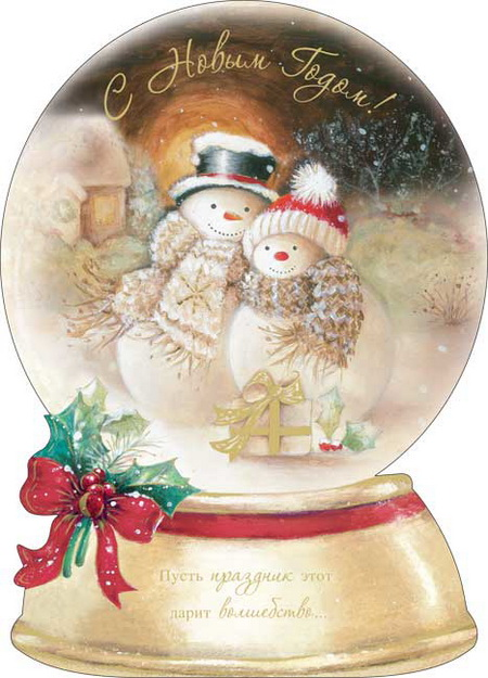 С новым годом согревайте любовью сердца