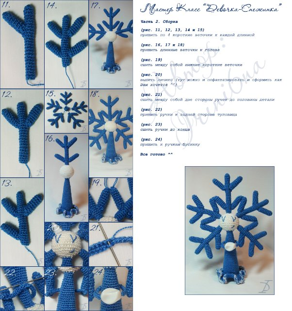 Мастер-класс -Вязание девочки-снежинки крючком. http://forum.kinozal.tv/showthread.php?t=62781&page=11. http...