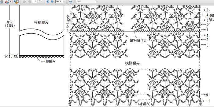 Вязание крючком схемы палантины японские 285