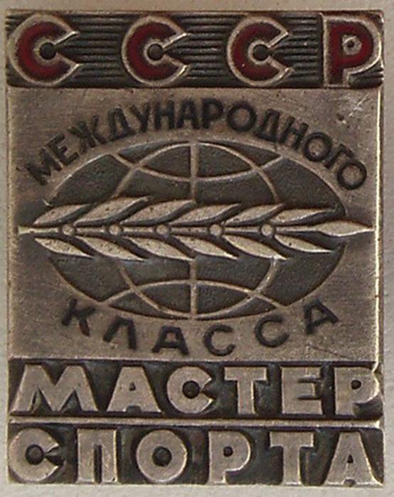68593377_Master_sporta_mezhdunarodnogo_klassa.jpg