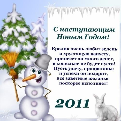 Смешные матерные поздравления на новый год