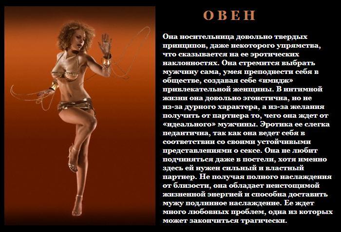 zhenshina-ribi-seksualnaya-sovmestimost
