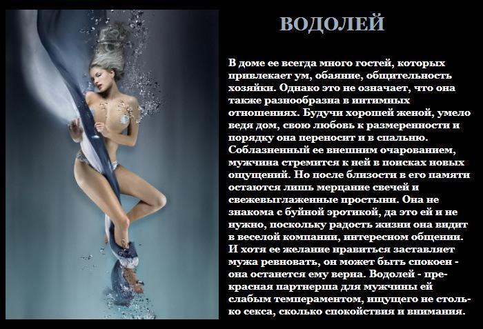 seks-zhenshini-ribi-muzhchini-vodoleya