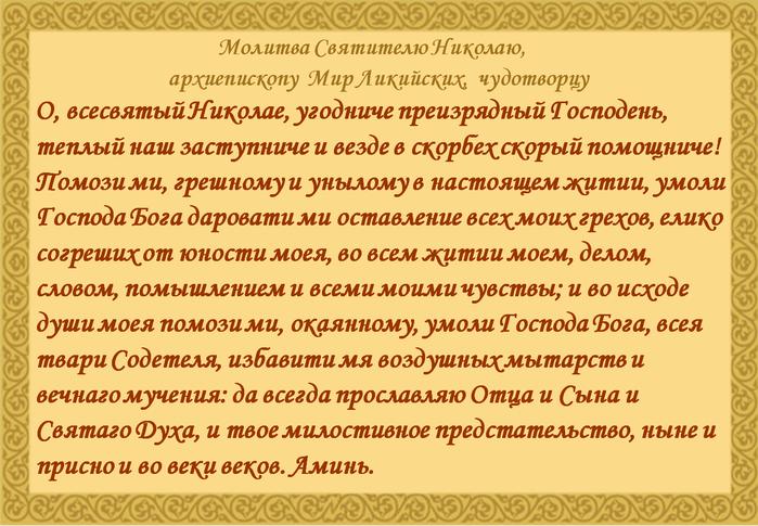 Николай угодник молитва о здравии