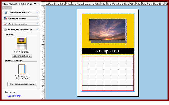 Как сделать календарь в майкрософт паблишер