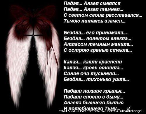 Ангел и демон стих про любовь