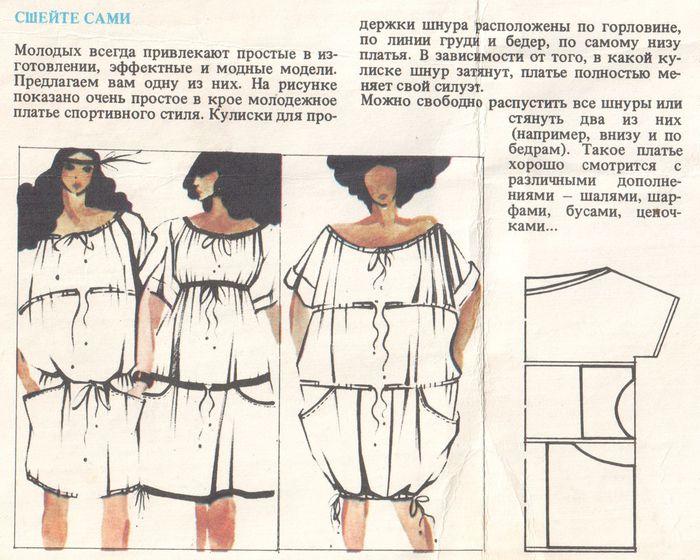 Сшить платье-тунику своими руками мастер класс разные модели