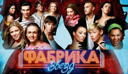 Но и зрителей российской версии фабрики звезд 7 2007 - 2008